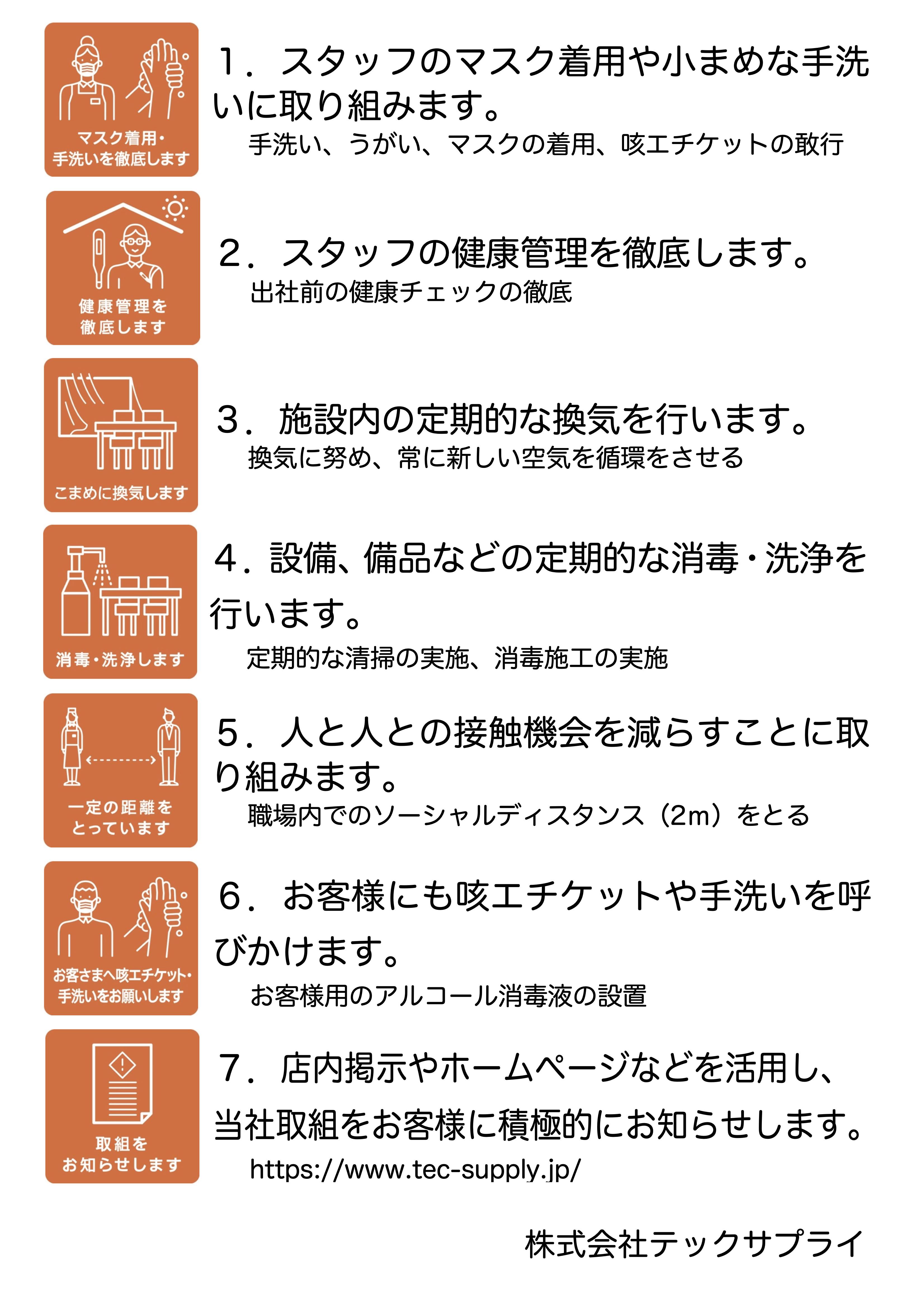 7つの習慣化